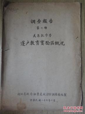 调查报告 第二种  武昌凯字营蓬户教育实验区概况 民国二十六年.