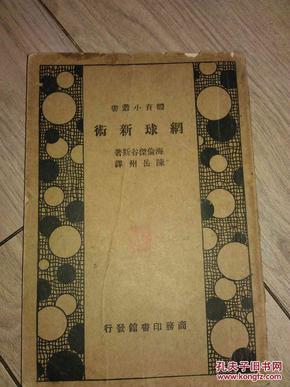网球新术(民国23年版)海伦杰谷斯著 陈岳州