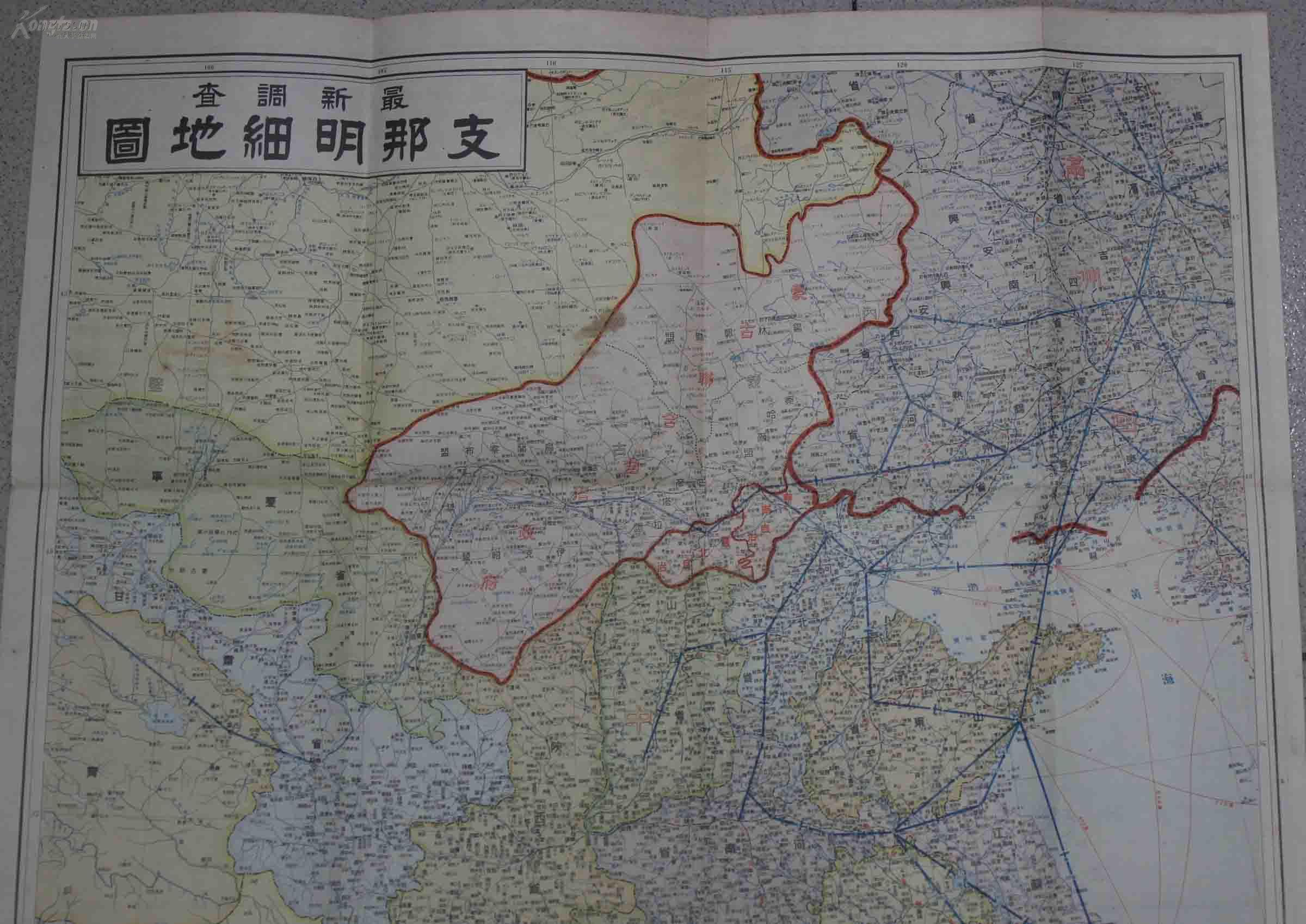 红色文献 侵华地图:支那明细地图(1941年,带封套)明确图片