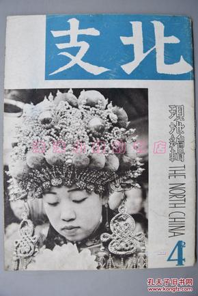 北京日本人小学校 民生列车 东安市场及市场内景 蟠桃会 染高清图片