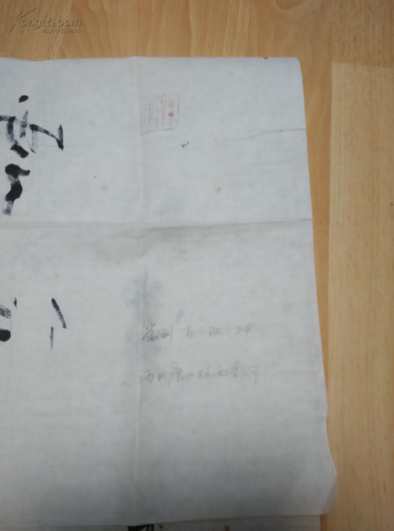 中国书法家协会会员刘常利书法作品一幅 唐山市书法家协会副主席 孔