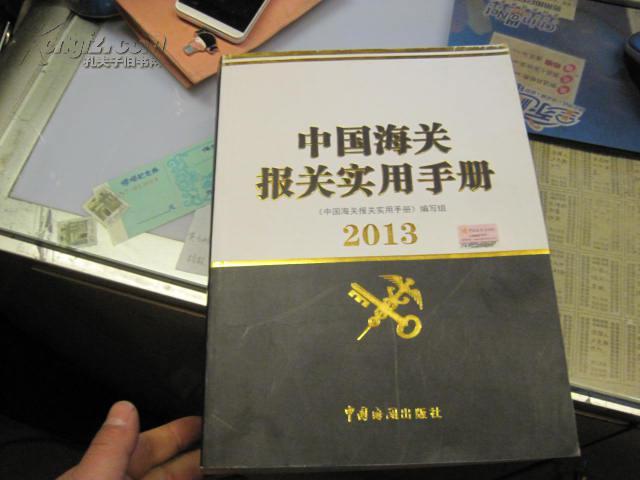 手册报关_中国海关报关实用手册2013