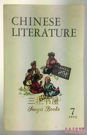【赠品,随200元以上订单赠送,单独下单无效】 英文版《中国文学》杂志,英文版,月刊/1972年第7期 /Chinese Literature 【详见说明,请勿随意下单】