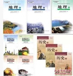 二手包邮人教版高中课本教材 全套文科历史地理政治必修全套10本图片