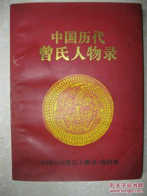中国历代曾氏人物录 选收春秋战国至当代曾姓人物7214人,有祖源图 图片