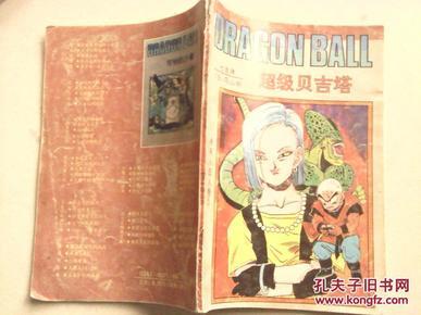 七龙珠:未来人造人卷 5 超级贝吉塔