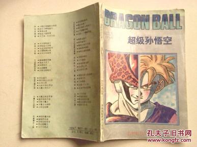 七龙珠:超前的战斗卷 5 超级孙悟空