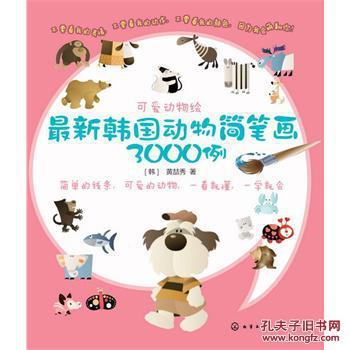 【图】可爱动物绘——韩国动物简笔画3000例(韩国超