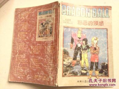 七龙珠:未来造人卷 2 邪恶的预感