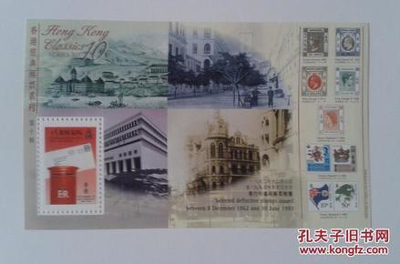 C90M 香港经典邮票系列第十辑(小型张)(1997年)