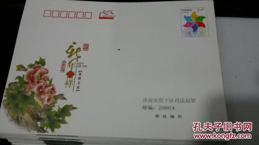 中国邮政 贺年有奖信封 面值2.4元 全国可用 800个一件