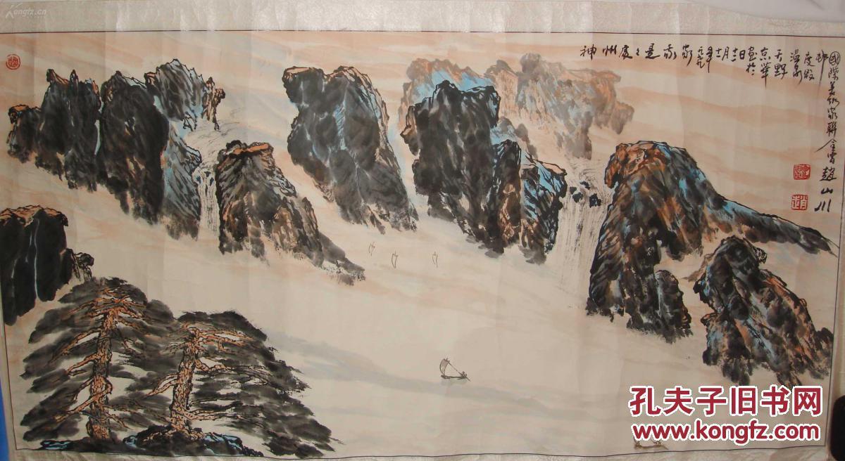 赵山川教授,研究员,陕西西安人 中国书画家协会秘书长图片