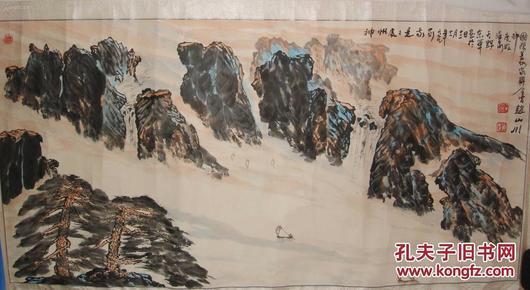 赵山川教授,研究员,陕西西安人 中国书画家协会秘书长 保真图片