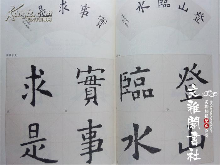 魏文源 欧阳询楷书 毛笔书法字帖 米字格 临摹 魏文源 上海辞书出版社