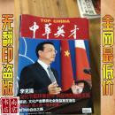 中华英才 2011 1-23 共23期合售
