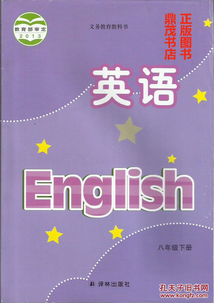 谁有新人教版八年级下册英语课本翻译图片