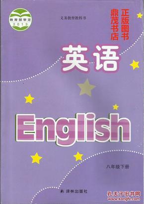 江苏用年级版苏教版初二下学期八下册初中8b8b英语课本书eec译林英语图片