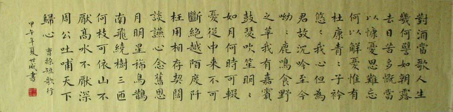 周世威书法真迹四尺对开曹操短歌行1742图片