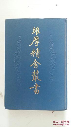 南怀瑾的老师著 维摩精舍丛书