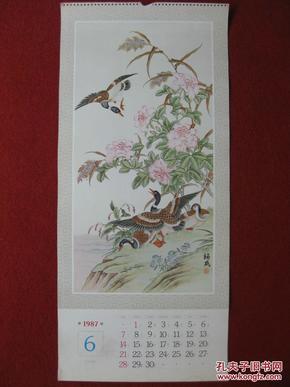 保老保真1987年挂历单页 群鸭戏水 国画工笔花鸟福成画精美6
