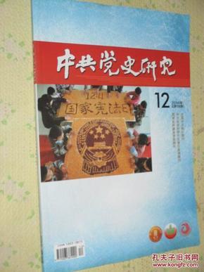 """中共党史研究    2014年第12期      关于""""文化大革命""""称谓的两个重要概念辨析"""