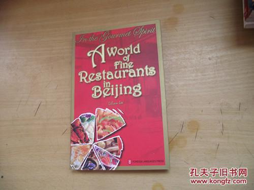 百货世界在北京(英文版)静安美食芮欧美食图片