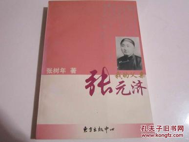 著者签名: 张树年 《 我的父亲张元济》 C4