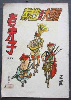 老夫子 秦先生and大番薯 272期