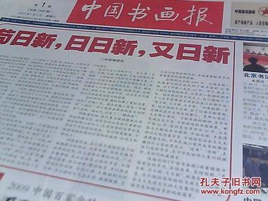中国书画报2010 1 100期全