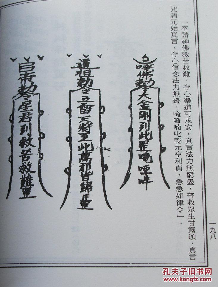 茅山画符图片_茅山术符咒图片图片展示_茅山术符咒图片相关图片下载