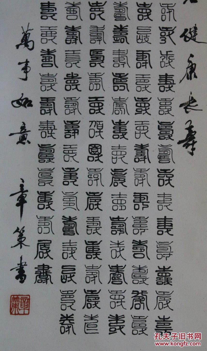 书法精品《百寿图》 海外回流字画 挂轴 立轴 中国山水画 国画 花鸟