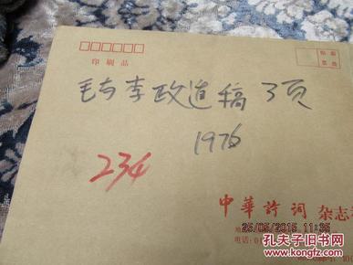 毛泽东与李政道手稿 3页 1976   234