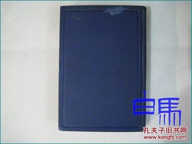 广东十三行考  1937年初版精装