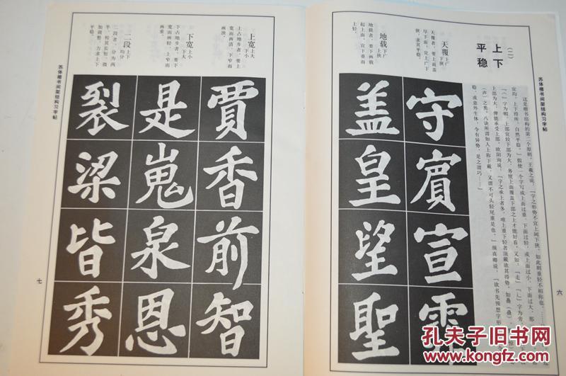 苏体楷书间架结构习字帖(含光盘一张)