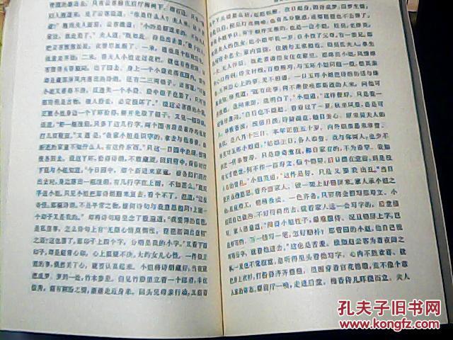 明清艳情小说:株林野史, 闹花丛, 浓情快史, 昭阳趣史
