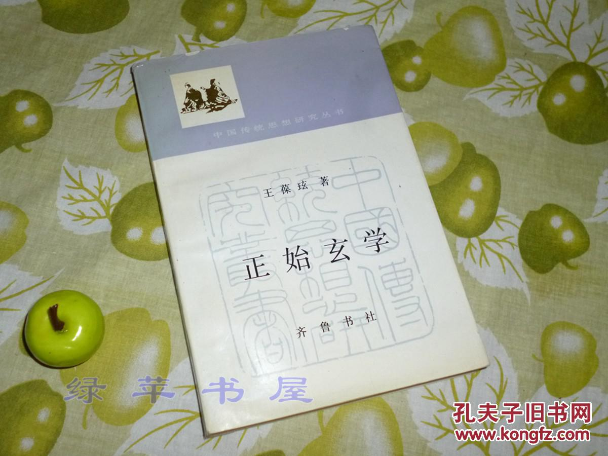 【图】【赠本签玄学擦表情包嘴gif】《正始传统》(中国作者图片