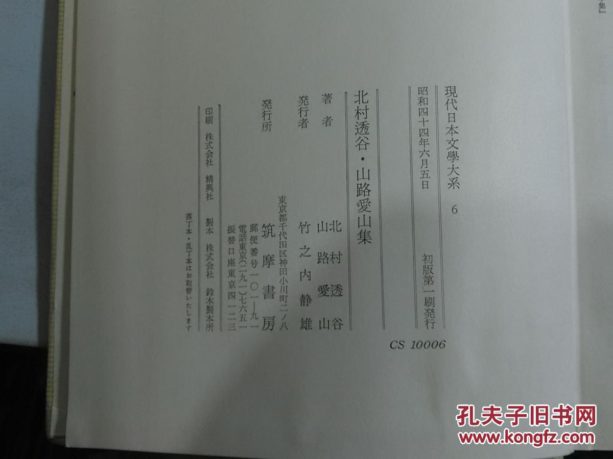 日本日文原版书现代日本文学大系6/北村透谷.山路爱山