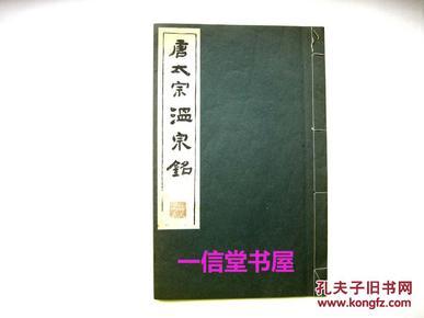 《唐太宗温泉铭》1册全 线装 1960年 清雅堂 珂罗版