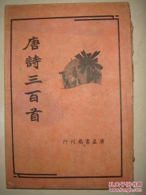 《唐诗三百首》(民国29年版)
