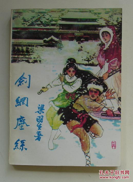 剑网尘丝 3册全 1993年初版