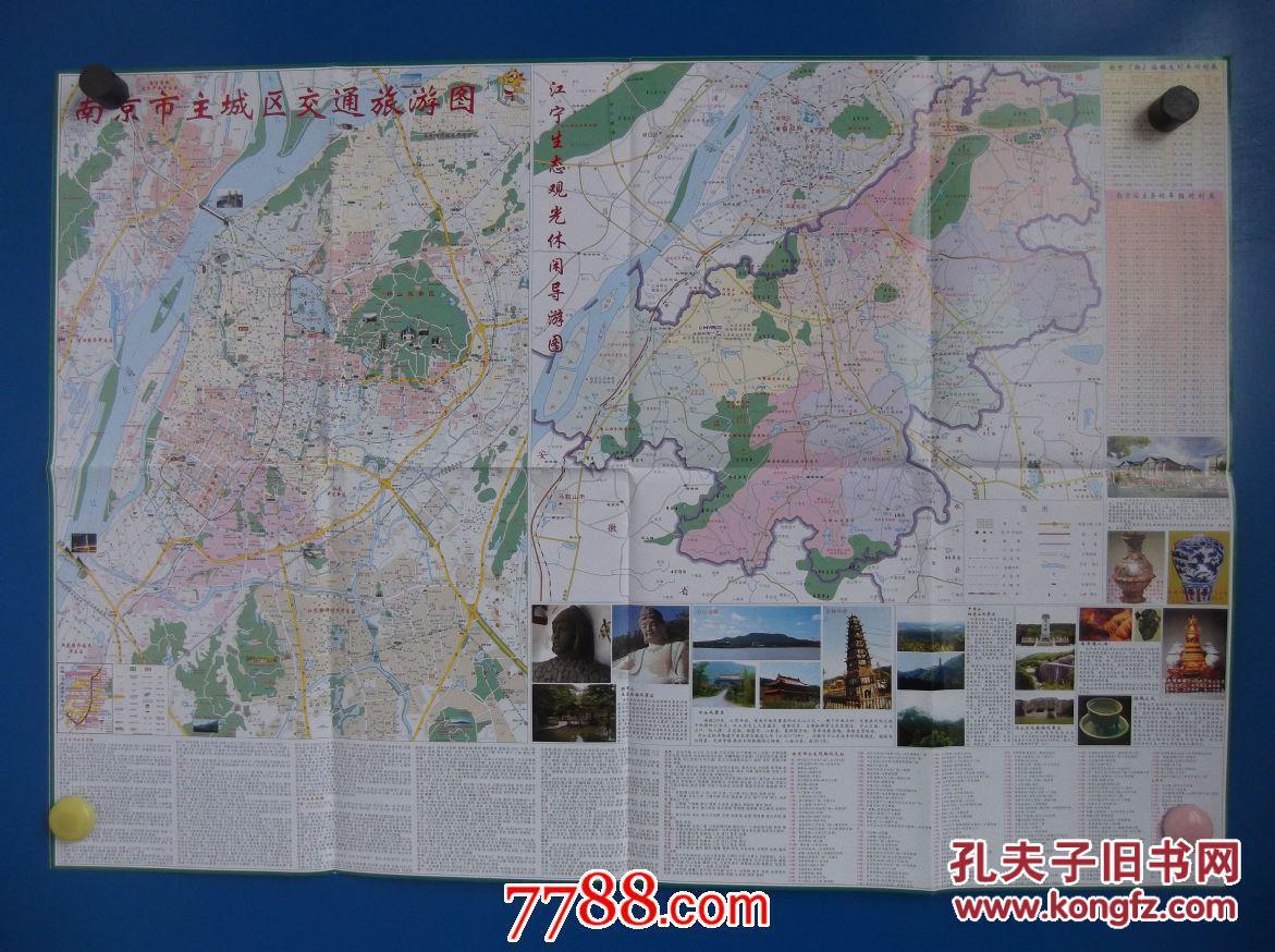 【图】南京·江宁交通旅游图-对开地图图片