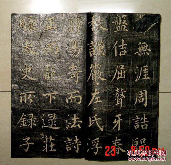 成亲王进学解 拓本字帖 成亲王(长25.8cm宽14.5cm)共存22页44面一册图片