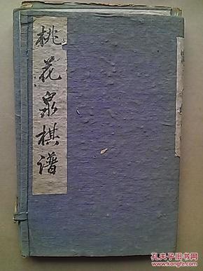 桃花泉棋谱(1函2册)