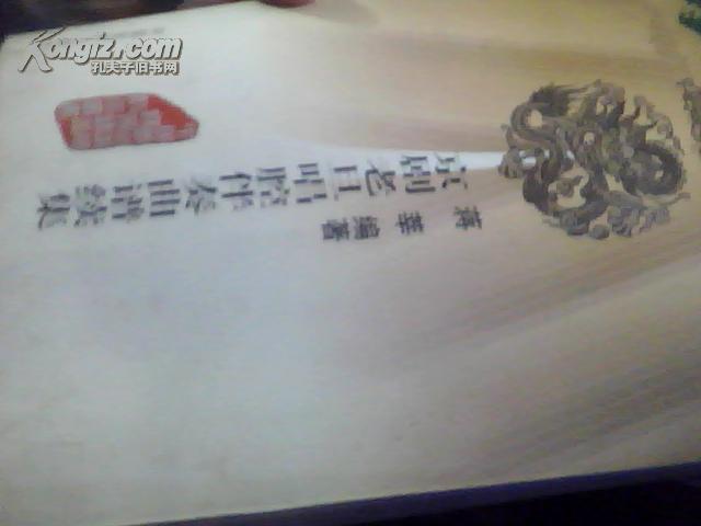 中国京剧网伴奏曲谱