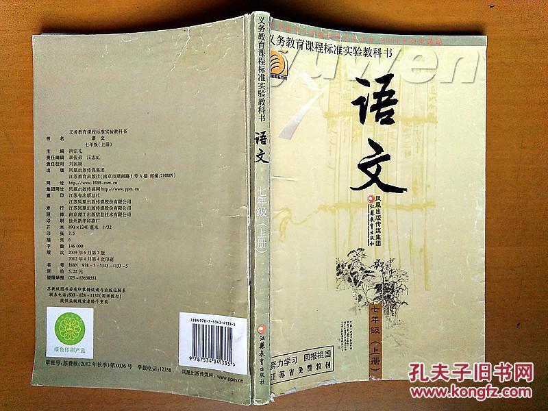 七年级语文课本