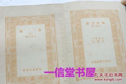 《宋论》2册全 民国25年 初版 王五云主编