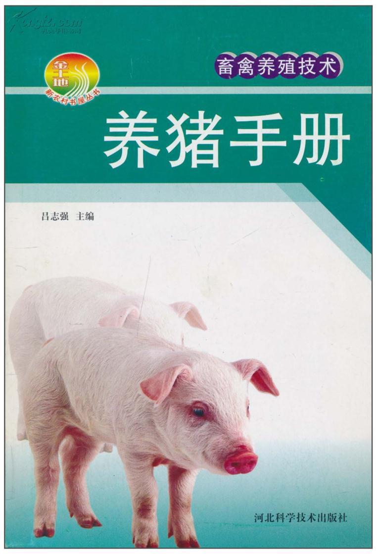 养猪信息_养猪教程_诺言养猪