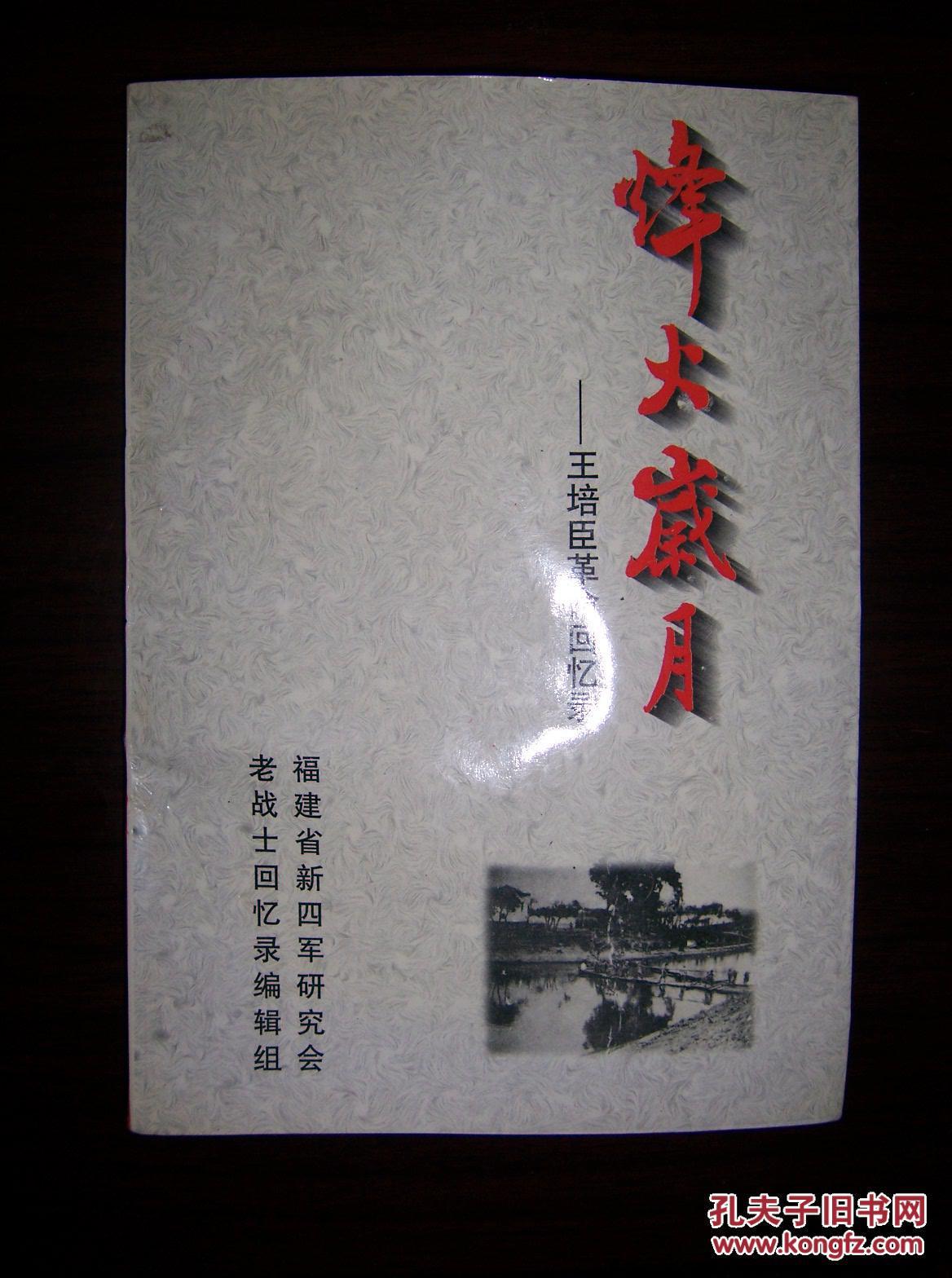【孔网孤本】《烽火岁月---王培臣革命回忆录》少将王