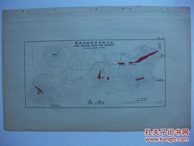 【异常珍贵】 近百年前印(1923) 《湖北鄂城县 灵鄊铁矿图》【民国初年彩色地质图】一张中英文 纸好 精印