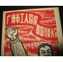 """宣传画稿《召开""""工代会""""是广大革命工人的迫切要求!》1968年作"""